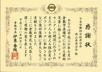 倉敷市よりの感謝状(PDF).jpg