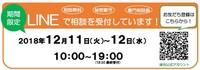 労働相談LINE.jpg