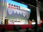 2008.8.4 hiroshima1.JPG