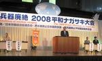 2008.8.7 nagasaki.JPG