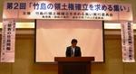 2008.9.5 takeshima.JPG