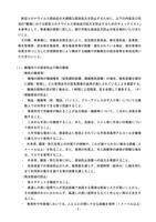厚労省の要請書(案)-002.jpg
