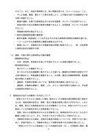 厚労省の要請書(案)-003.jpg