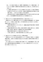 厚労省の要請書(案)-004.jpg